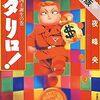 11月20日【無料漫画】パタリロ1巻~50巻【kindle電子書籍】