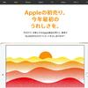 Appleの初売りもハピタス経由で購入でハピタスのポイントがもらえます!