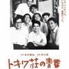 「トキワ荘の青春('96)」「電車を止めるな!('20)〈音声ガイド付〉」書きそびれ感想