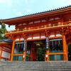京都御朱印案内① 祇園・東山