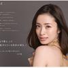 目尻キュッ!は意識次第!コーセー化粧品CM女優上戸彩さんの美肌の秘訣は?