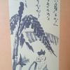仙厓義梵の8月のカレンダー 芭蕉の賛画 より。