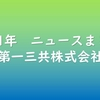 【随時更新】第一三共の2021年ニュース
