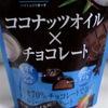 ブルボン・ココナッツオイル×チョコレート