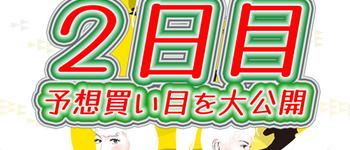 【2日目】第5回レディースオールスター【当たる競艇予想】得点率・順位を大公開!