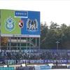 J1第31節 湘南vsG大阪