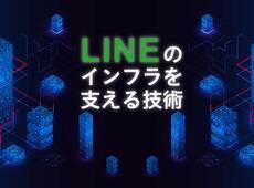 「あけおめLINE」の負荷に耐えるインフラを作った話。LINEのインフラ設計を中の人に聞いた