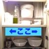 キッチン吊り戸棚の再整理 & コンロ下収納のその後【の続き】