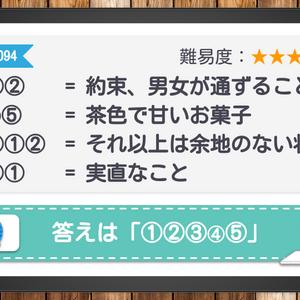 【No.94】小学生から解ける謎解き練習問題(難易度★4)