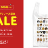 SUZURIショップで レジ袋型エコバッグ新発売☆