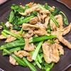 【今日のごはん】豚肉と小松菜のニンニク炒め