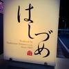 はしづめ広尾店の刀削麺アレンジ、ミートクリームパスタ!