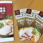 ギフト 上場 | つぶやき・株ネタ 6 優待到着も株価は、ダダ下がり 【9279】