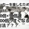 11step 10倍×10倍速 100倍速巧くなる方法??~サッカーを楽しむための