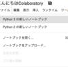 Google Colaboratory を用いた演習環境の準備手順(TensorFlowによるニューラルネットワーク入門編)
