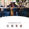 【台湾】高雄でリーズナブルにデートできる最高のレストラン「On The Bridge 紅橋餐廳」