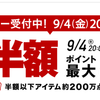 楽天スーパーセール攻略!9月のおすすめ目玉商品まとめ。