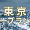 【グダグダ】男3人がノープランで東京に行くと1日も持たなかった話