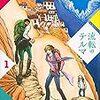 チベットを舞台にした漫画『流転のテルマ』