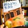 【新刊『祈るように生きる』発売のお知らせ】