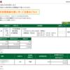 本日の株式トレード報告R3,01,28