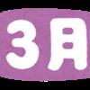 【2019年3月】AtCoderのABCに初出場して、マンガでわかるDockerのサポートサイトに掲載され、結婚記念日をお祝いできた1ヶ月 #振り返り