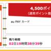 【ハピタス】au PAY カードが期間限定4,500pt(4,500円)にアップ! さらに最大10,000円Pontaポイントプレゼントも! 年会費無料! ショッピング条件なし!