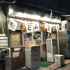 五反田で有名なうどん屋「おにやんま」はいつも行列!