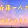 斉藤一人さん 修羅の道の本当の意味