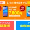 【3/4 20:00~】楽天モバイル、スーパーセールのスマホ割引価格とキャンペーン まとめ