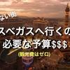 【卒業旅行におすすめ】ラスベガス3日間のリアルな旅行予算まとめ【観光費タダ】