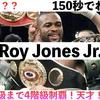 【150秒でわかる!】ロイ・ジョーンズ・ジュニアをご紹介(Roy Jones Jr.)