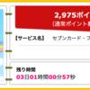 【ハピタス】セブンカード・プラスが期間限定2,975pt(2,975円)! さらに1,000nanacoポイントプレゼントも! 年会費無料! ショッピング条件なし!