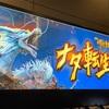 またしても中国アニメが凄い件「ナタ転生」感想