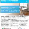 2017年 体験記 【浜松医科大学】