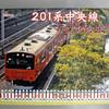 201系中央線  卒業記念弁当