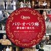 【情報解禁】映画「パリ・オペラ座 夢を継ぐ者たち」