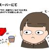 【おすすめ本㉑】チョコレートパン【全学年】
