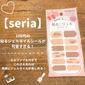 【セリア】100均の貼るジェルネイルシールが簡単!可愛い!