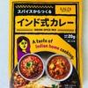 カルディのアジアンテイストな食材☆素材を生かした料理に