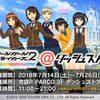 池袋P'PARCOで『スクールガールズストライカーズ2』限定SHOP開催!!