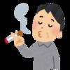 【自己満足】タバコを吸わないのにタバコ銘柄を買う理由