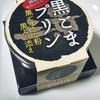 *フカツコーヒー* 黒ごま三景プリン 380円(税抜)【福岡県北九州市八幡西区】