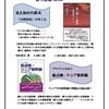 新刊書籍ガイド「見え始めた終末」川村晃生「総点検・リニア新幹線」リニア・市民ネット