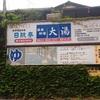 熱海駅から歩ける日帰り温泉「日航亭・大湯」