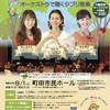 オーケストラで聴くジブリ音楽 東京都町田市公演のおしらせ