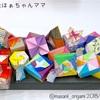 【折り紙展示レポ】カラフル、繊細、上品! 〜はぁちゃんママの箱おりがみ〜