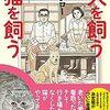【コミック】谷口ジロー「犬を飼う そして…猫を飼う」-愛犬の死、そして愛猫の出産、その生と死の対比が見事!