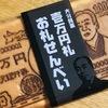 越後屋、お前も悪よのぅ。大分銘菓、渓月堂の一万円お札せんべい。