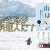 【書評】平凡な主婦が南極料理人に!『南極ではたらく』